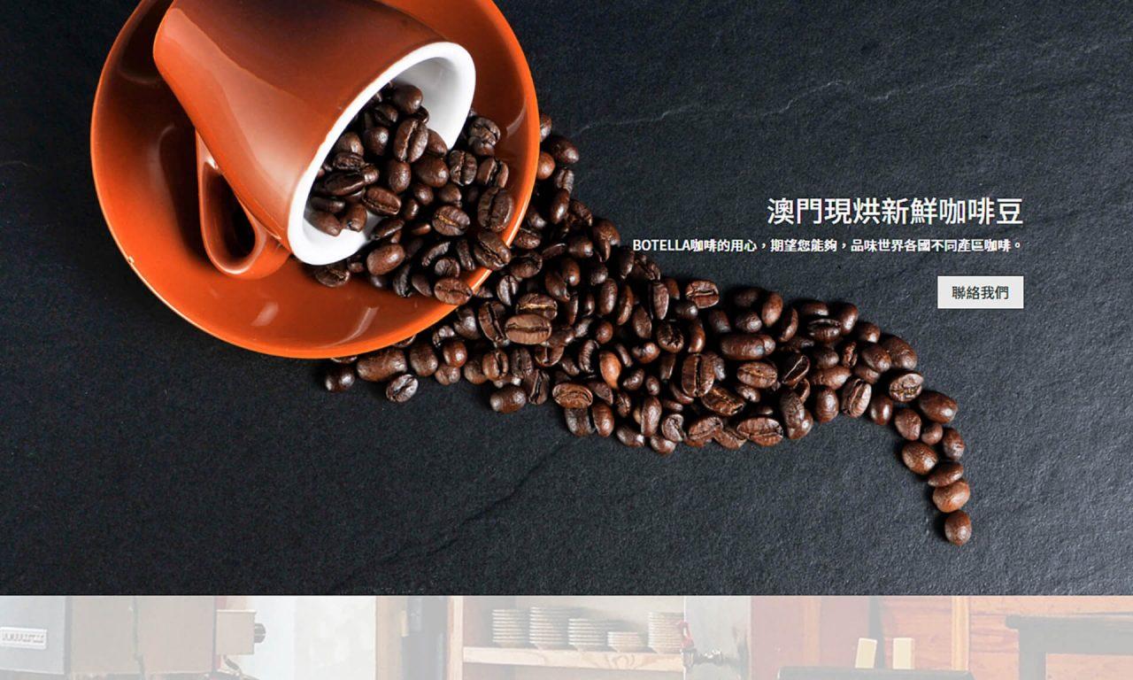 Botella Coffee 咖啡店響應式網站